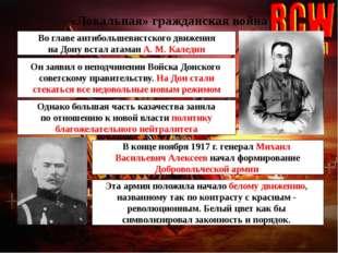 «Локальная» гражданская война Во главе антибольшевистского движения на Дону в