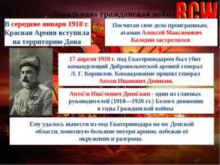 «Локальная» гражданская война В середине января 1918 г. Красная Армия вступи