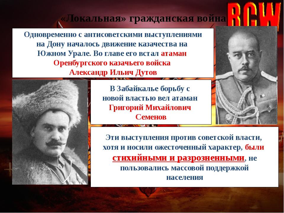 «Локальная» гражданская война Одновременно с антисоветскими выступлениями на...