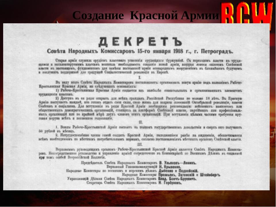 Создание Красной Армии