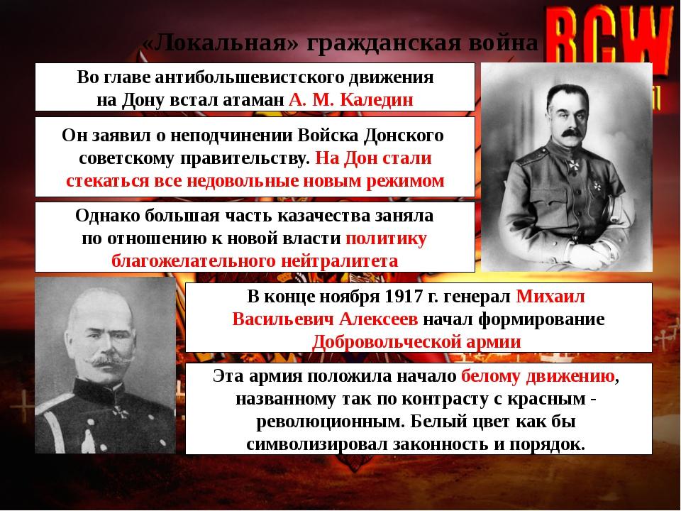 «Локальная» гражданская война Во главе антибольшевистского движения на Дону в...