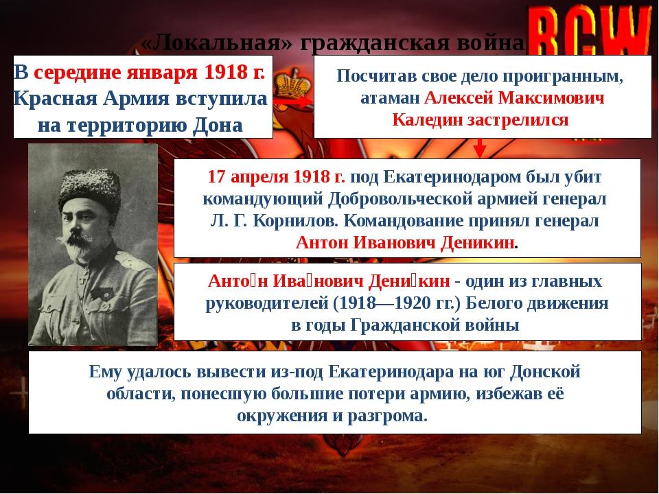 «Локальная» гражданская война В середине января 1918 г. Красная Армия вступи...