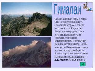 Самые высокие горы в мире. Они не дают проникнуть холодным ветрам с севера на