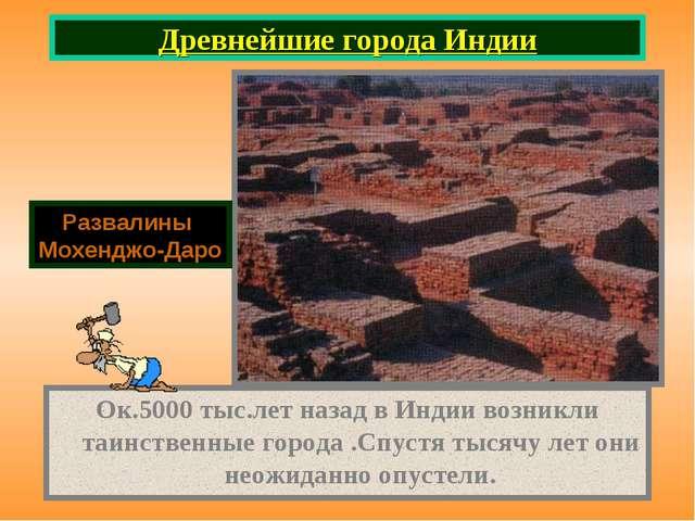 Древнейшие города Индии Развалины Мохенджо-Даро Ок.5000 тыс.лет назад в Индии...