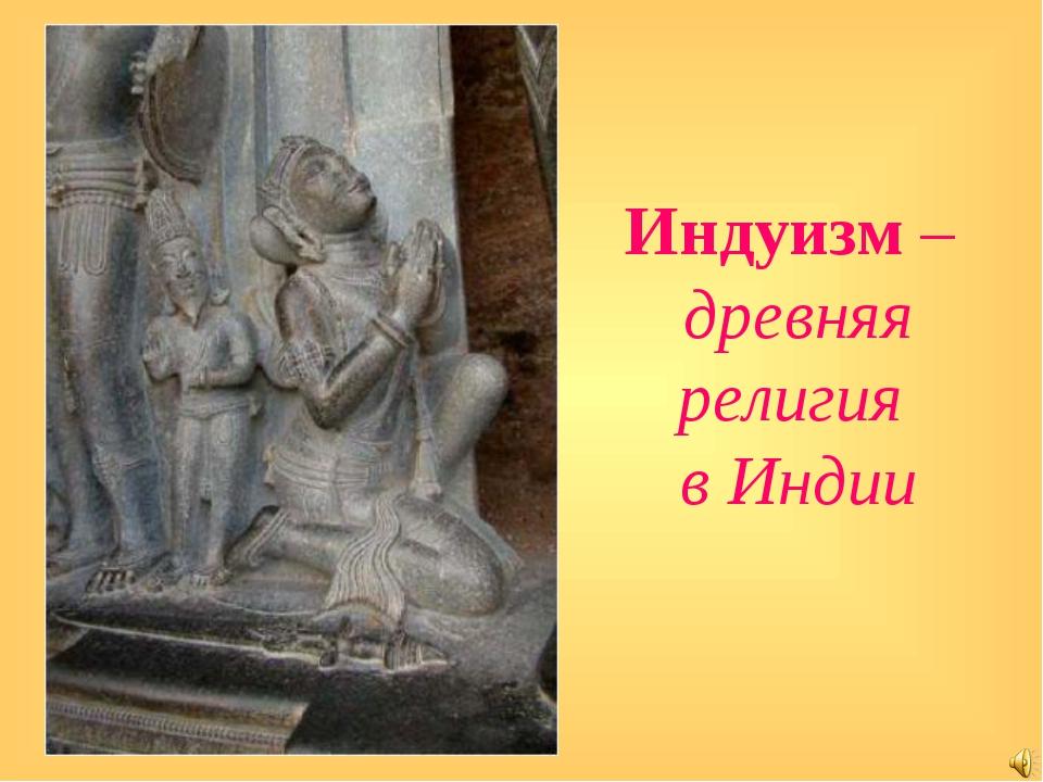 Индуизм – древняя религия в Индии