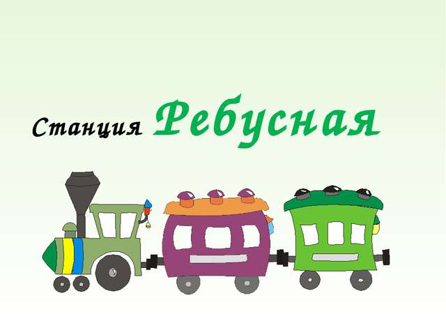 Станция Ребусная