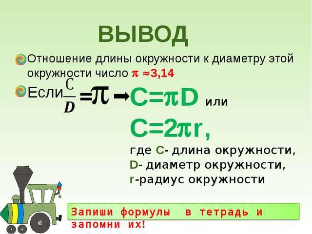 ВЫВОД Отношение длины окружности к диаметру этой окружности число  3,14 Есл...