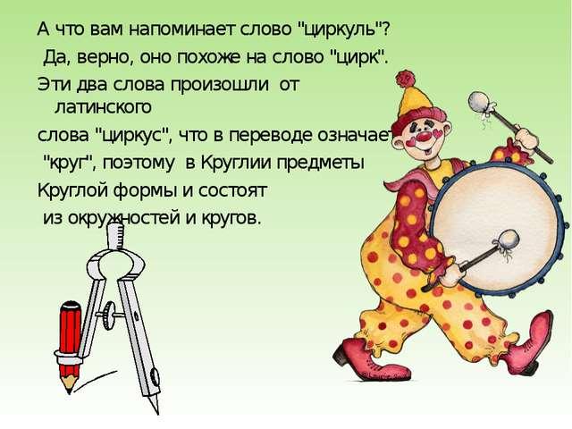 """А что вам напоминает слово """"циркуль""""? Да, верно, оно похоже на слово """"цирк""""...."""