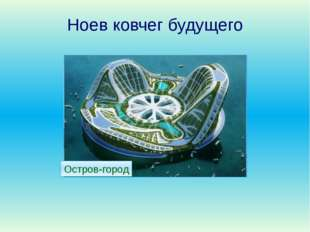 Ноев ковчег будущего Ковчег в космосе Подводный вариант Надводный вариант Наз