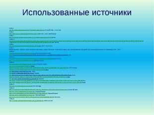 Использованные источники Слайд 1. http://filmxonline.net/uploads/posts/2014-0