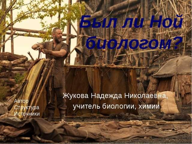 Был ли Ной биологом? Жукова Надежда Николаевна, учитель биологии, химии МБОУ...