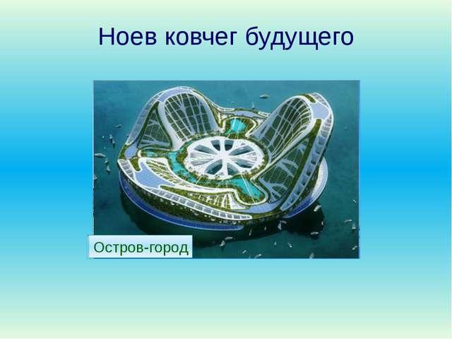 Ноев ковчег будущего Ковчег в космосе Подводный вариант Надводный вариант Наз...