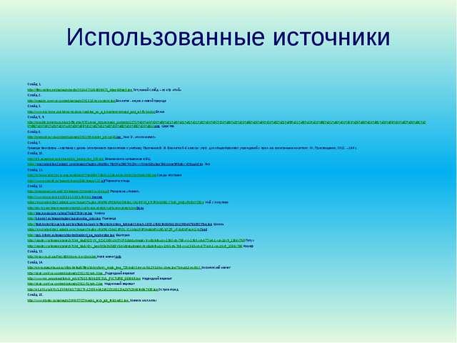 Использованные источники Слайд 1. http://filmxonline.net/uploads/posts/2014-0...