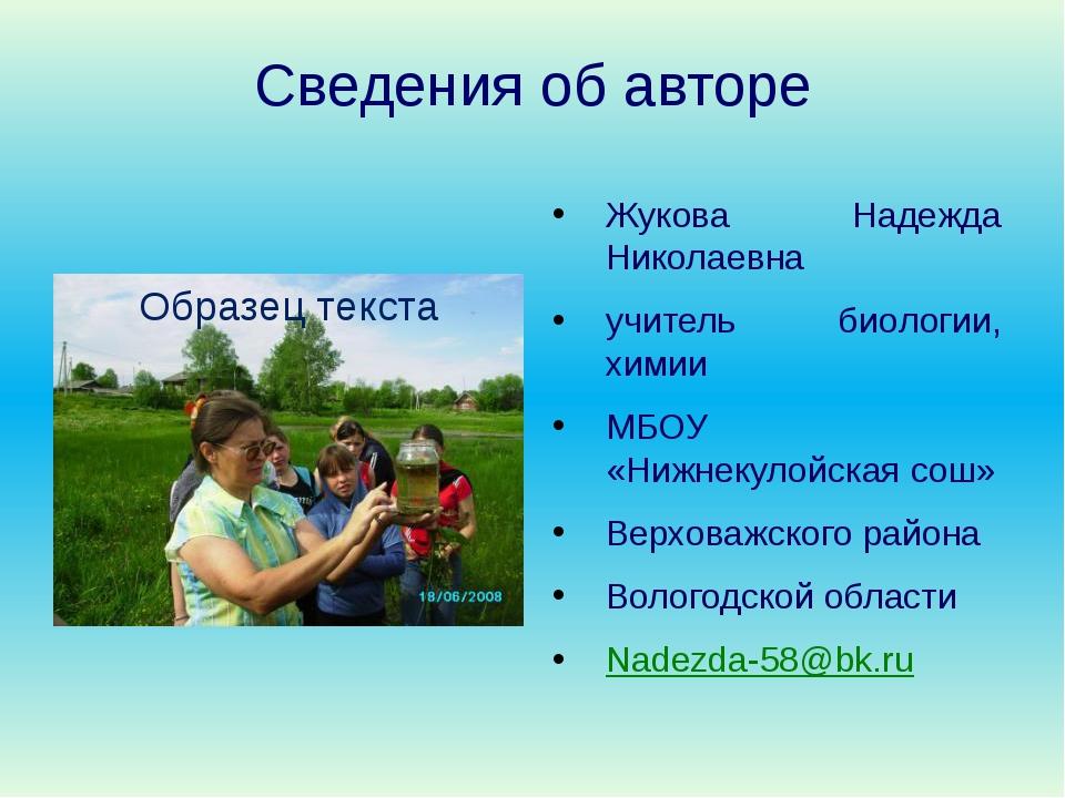 Сведения об авторе Жукова Надежда Николаевна учитель биологии, химии МБОУ «Ни...