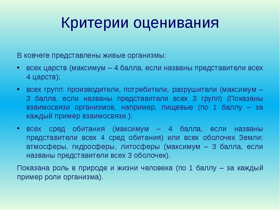 Критерии оценивания В ковчеге представлены живые организмы: всех царств (макс...