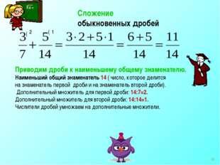 Сложение обыкновенных дробей 2 1 ( ( Приводим дроби к наименьшему общему знам