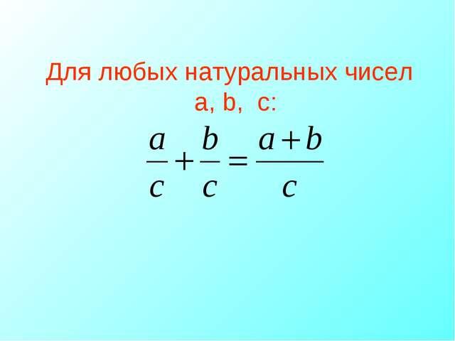 Для любых натуральных чисел a, b, c: