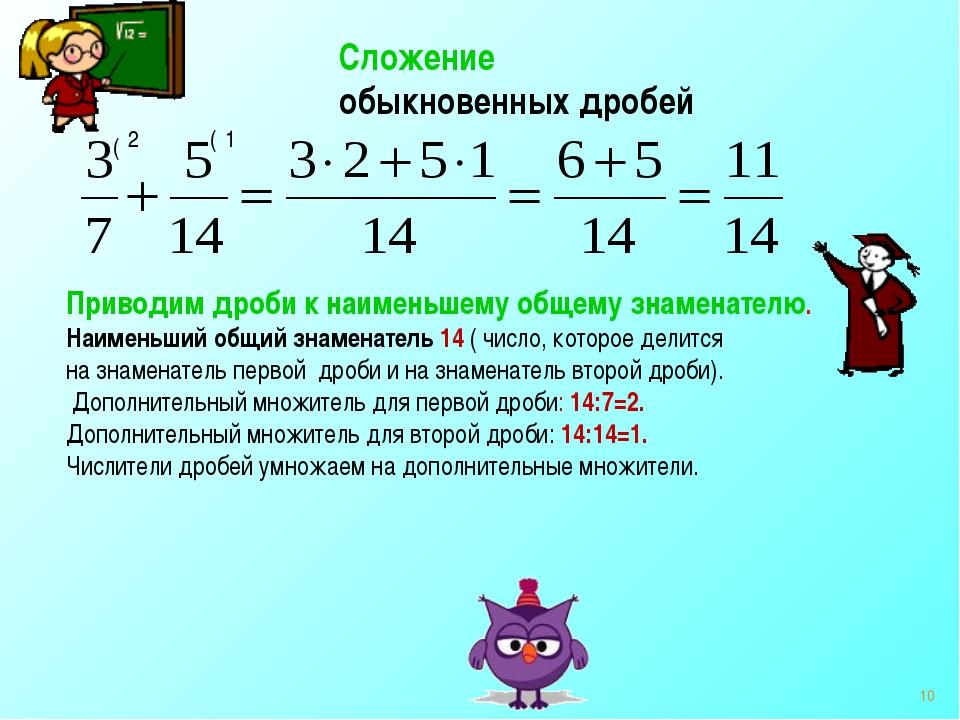 Сложение обыкновенных дробей 2 1 ( ( Приводим дроби к наименьшему общему знам...