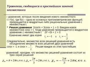 Уравнения, сводящиеся к простейшим заменой неизвестного – уравнения, которые