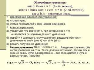 Однородные уравнения: аsin x +bcos x = 0 (1-ой степени), asin² x + bsinx cos