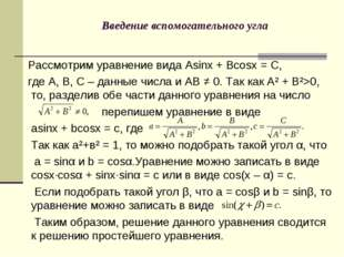 Введение вспомогательного угла Рассмотрим уравнение вида Asinx + Bcosx = C, г