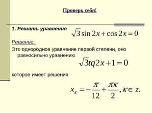 Проверь себя! 1. Решить уравнение Решение: Это однородное уравнение первой ст