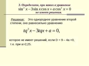 3. Определите, при каких а уравнение не имеет решения. Решение: Это однородн