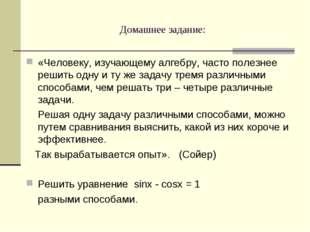 Домашнее задание: «Человеку, изучающему алгебру, часто полезнее решить одну и