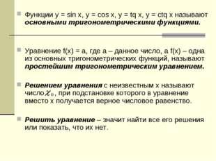 Функции y = sin x, y = cos x, y = tq x, y = ctq x называют основными тригоном