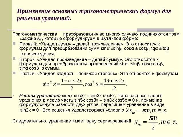 Применение основных тригонометрических формул для решения уравнений. Тригоном...