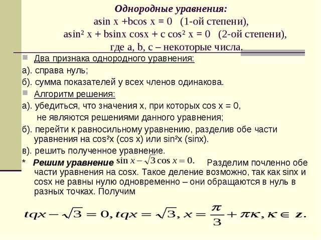 Однородные уравнения: аsin x +bcos x = 0 (1-ой степени), asin² x + bsinx cos...
