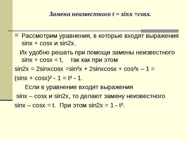 Замена неизвестного t = sinx +cosx. Рассмотрим уравнения, в которые входят вы...