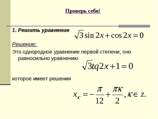 Проверь себя! 1. Решить уравнение Решение: Это однородное уравнение первой ст...