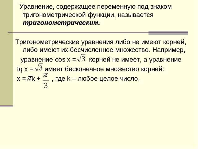 Уравнение, содержащее переменную под знаком тригонометрической функции, назы...