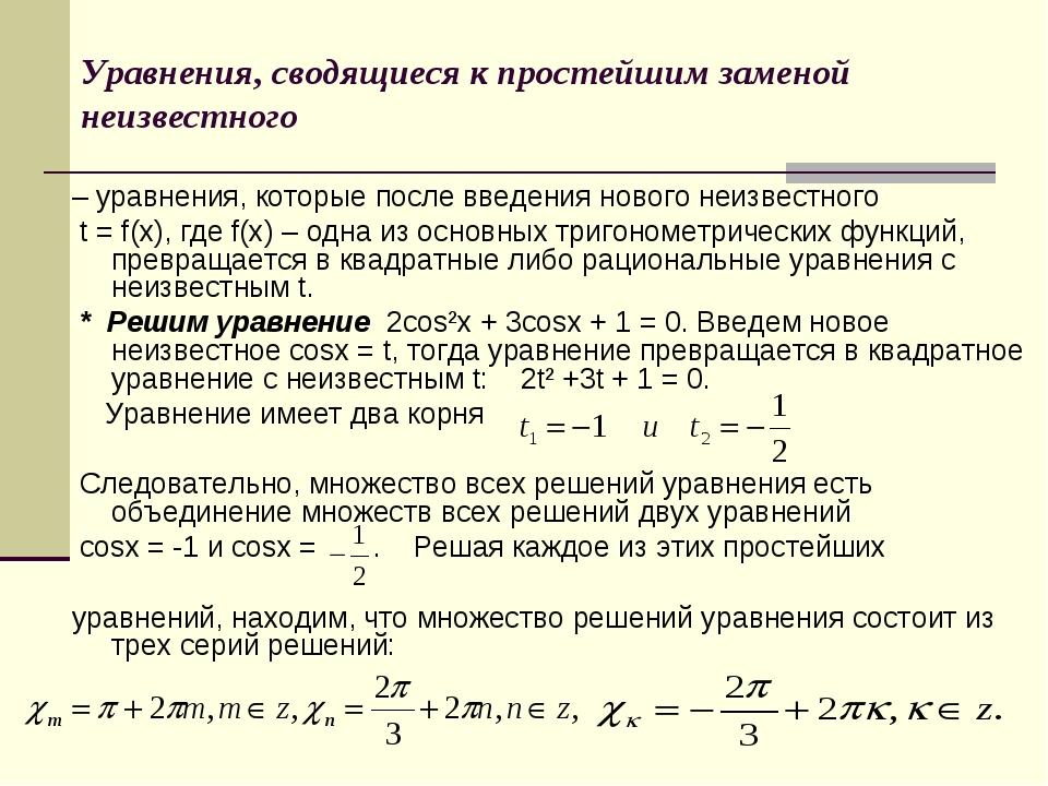 Уравнения, сводящиеся к простейшим заменой неизвестного – уравнения, которые...