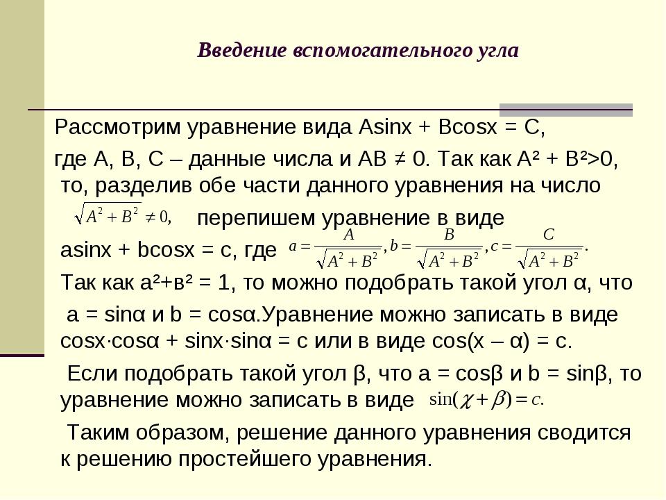 Введение вспомогательного угла Рассмотрим уравнение вида Asinx + Bcosx = C, г...