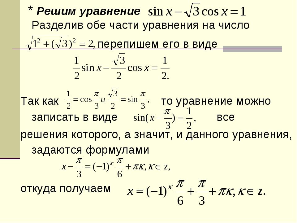 * Решим уравнение Разделив обе части уравнения на число перепишем его в виде...