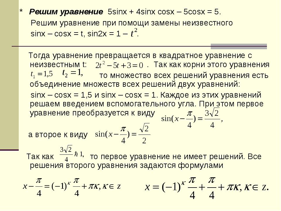 * Решим уравнение 5sinx + 4sinx cosx – 5cosx = 5. Решим уравнение при помощи...