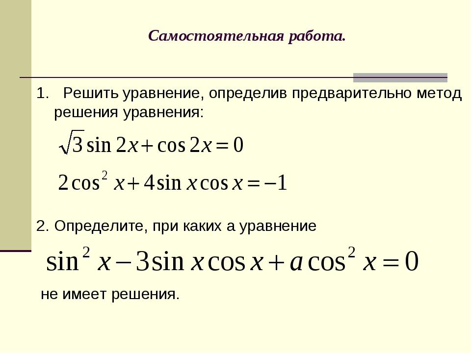 Самостоятельная работа. 1. Решить уравнение, определив предварительно метод р...
