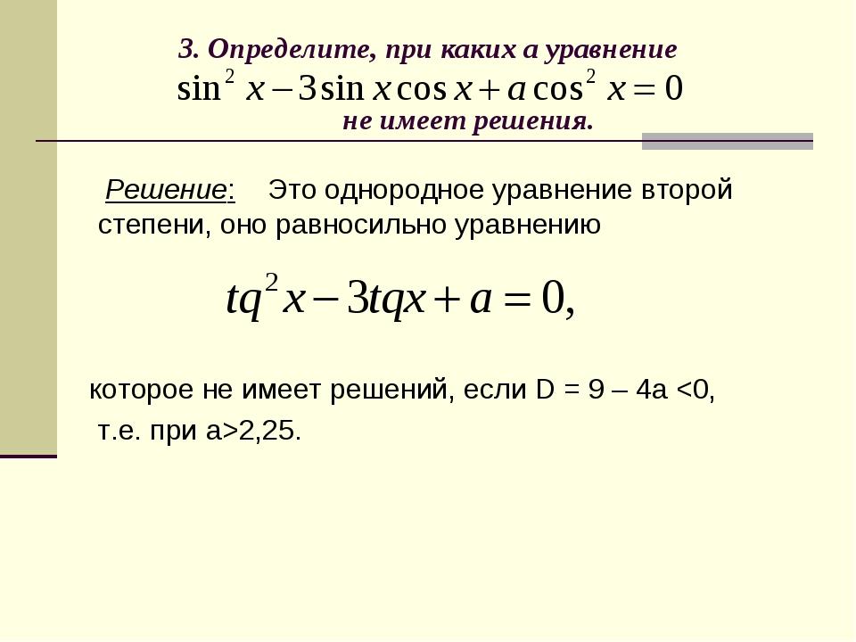 3. Определите, при каких а уравнение не имеет решения. Решение: Это однородн...