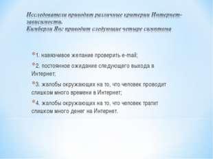1. навязчивое желание проверить e-mail; 2. постоянное ожидание следующего вы