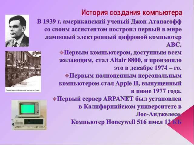 История создания компьютера