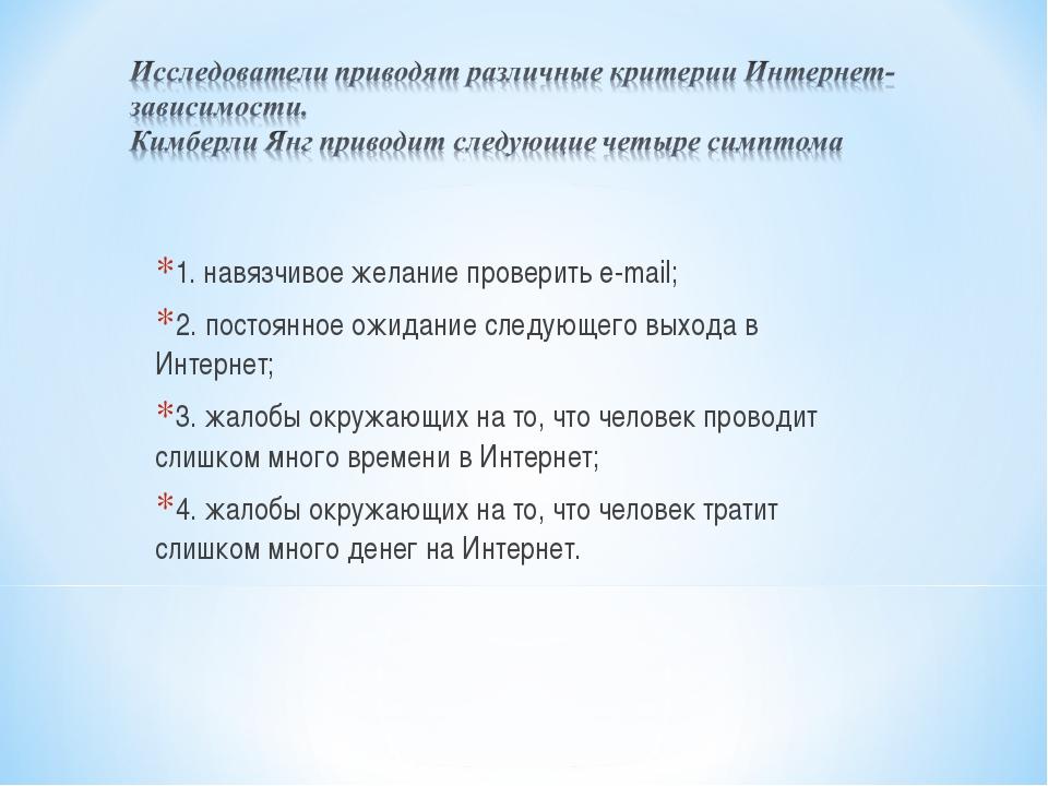 1. навязчивое желание проверить e-mail; 2. постоянное ожидание следующего вы...