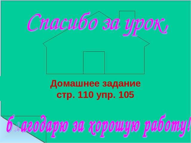 Домашнее задание стр. 110 упр. 105