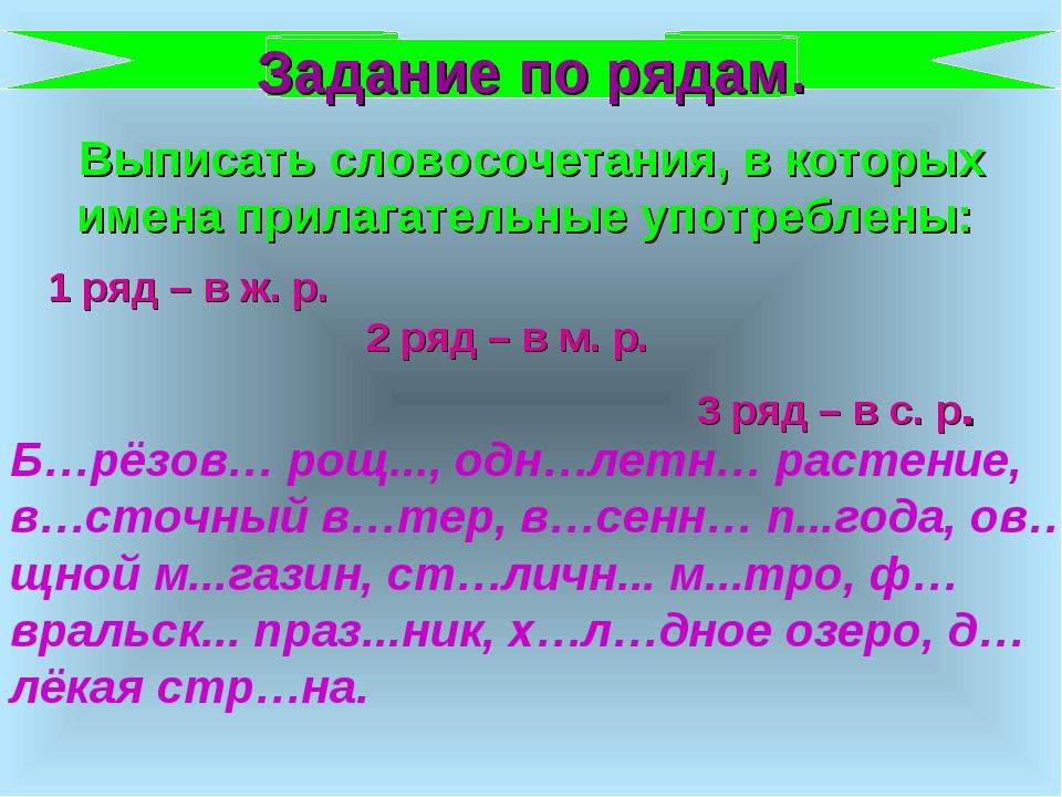 1 ряд – в ж. р. 2 ряд – в м. р.  3 ряд – в с. р. Б…рёзов… рощ..., од...