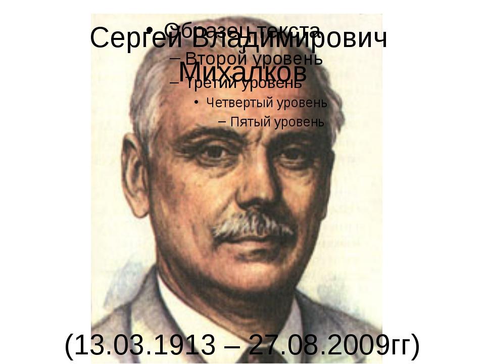 Сергей Владимирович Михалков (13.03.1913 – 27.08.2009гг)
