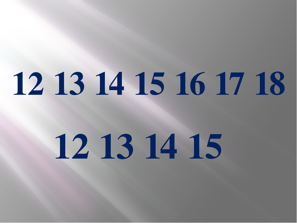 12 13 14 15 16 17 18 12 13 14 15