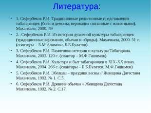 Литература: 1. Сефербеков Р.И. Традиционные религиозные представления табасар