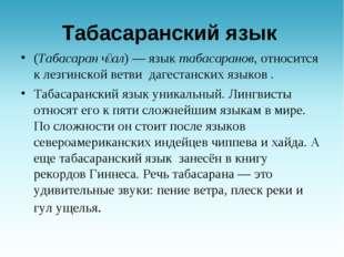 Табасаранский язык (Табасаран чӀал) — язык табасаранов, относится к лезгинско