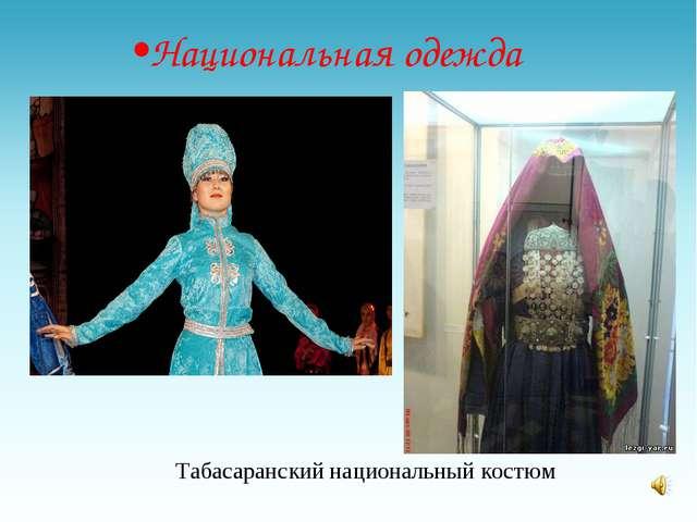Табасаранский национальный костюм Национальная одежда